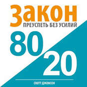 80/20 Law: Success without Efforts [Russian Edition] Audiobook, by Scott Atkinson