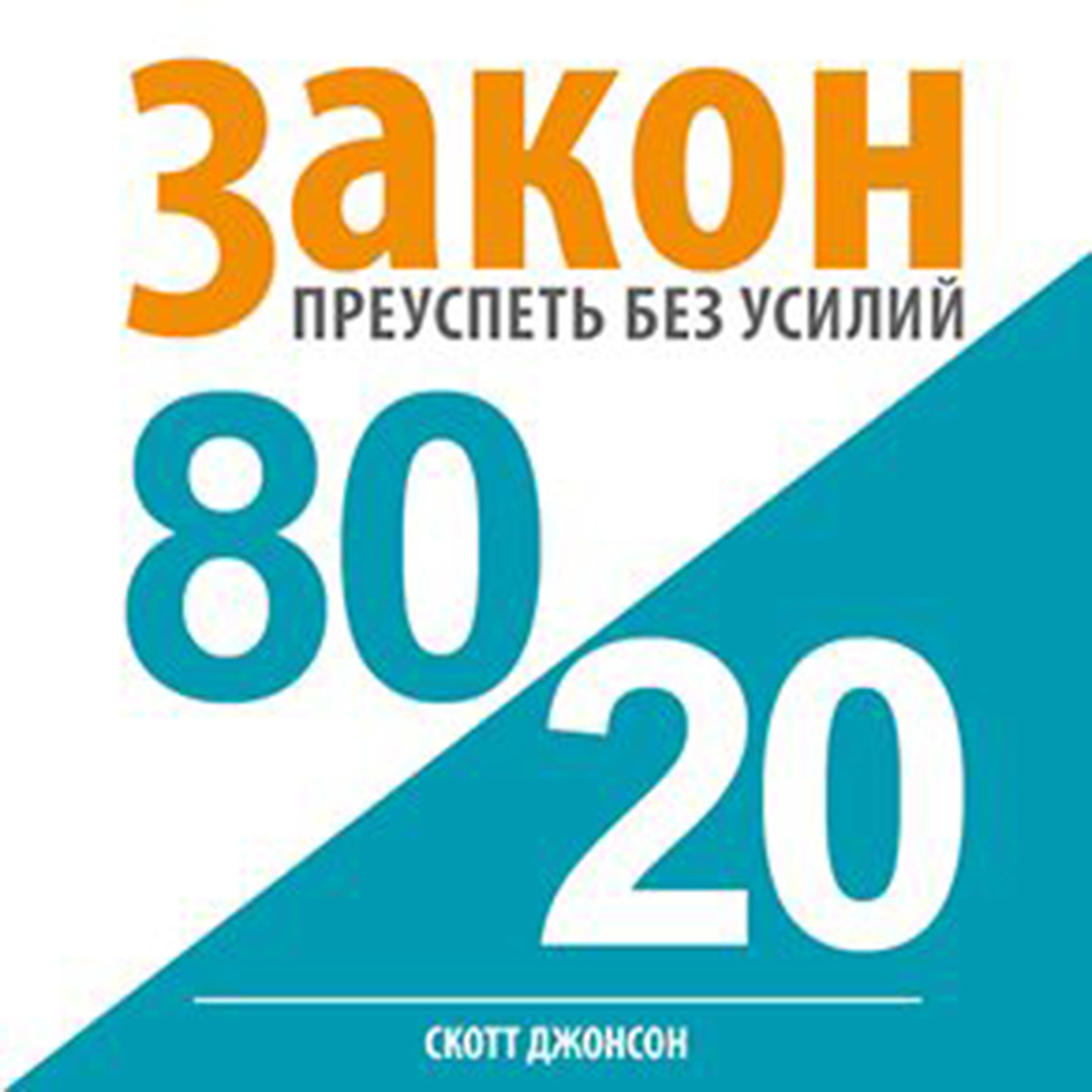 Printable 80/20 Law: Success without Efforts [Russian Edition] Audiobook Cover Art
