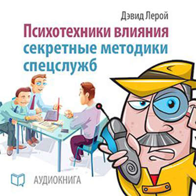Influence Psychotechnics: The Secrets of Spies [Russian Edition] Audiobook, by David Leroy