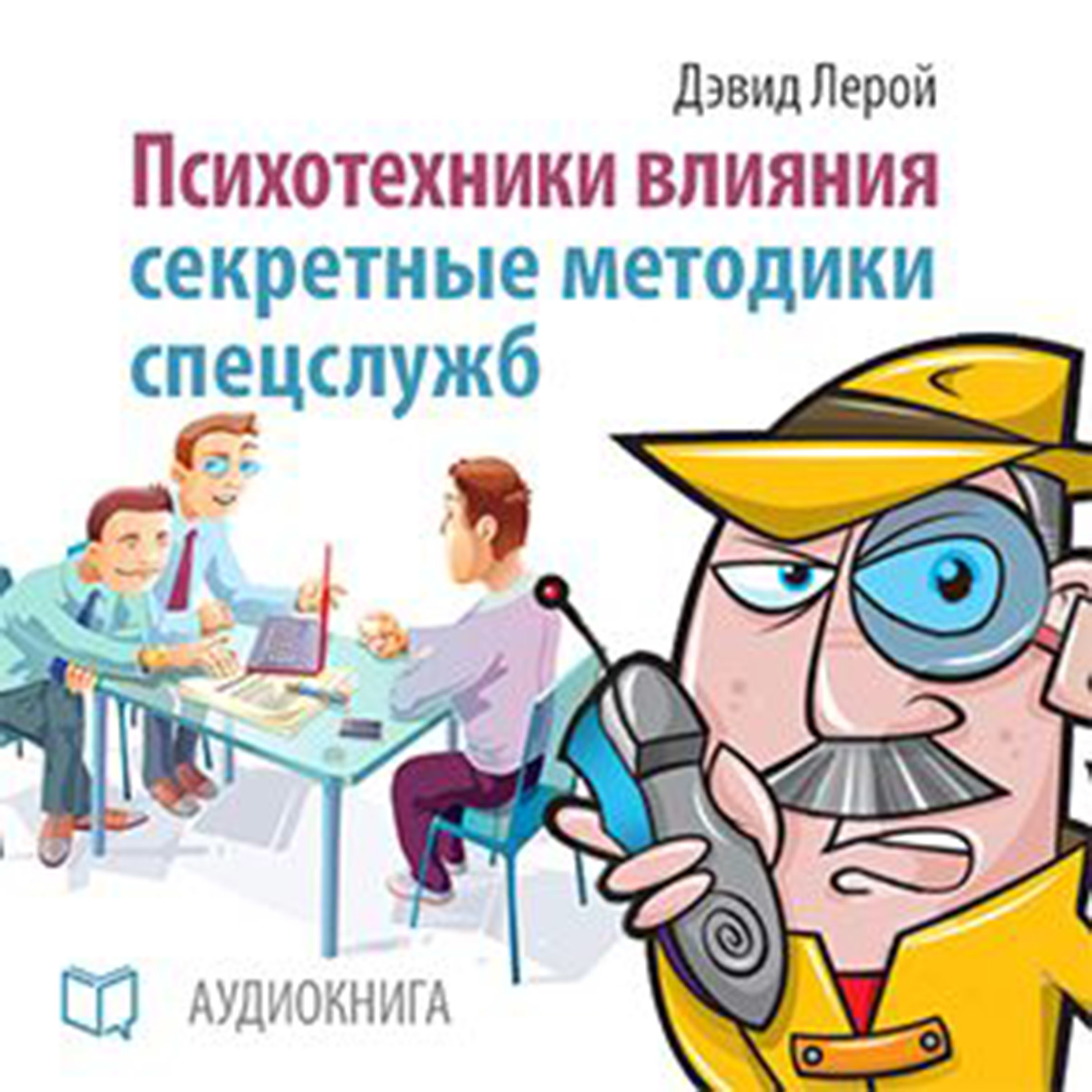 Printable Influence Psychotechnics: The Secrets of Spies [Russian Edition] Audiobook Cover Art