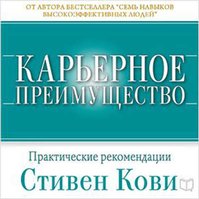 Career Advantage [Russian Edition]: Real-World Applications from Great Work, Great Career Audiobook, by Stephen R. Covey