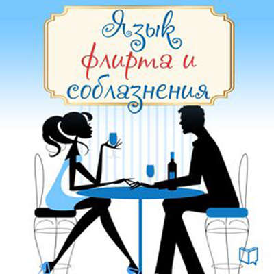 The Language of Flirting [Russian Edition] Audiobook, by Lou Guzzo