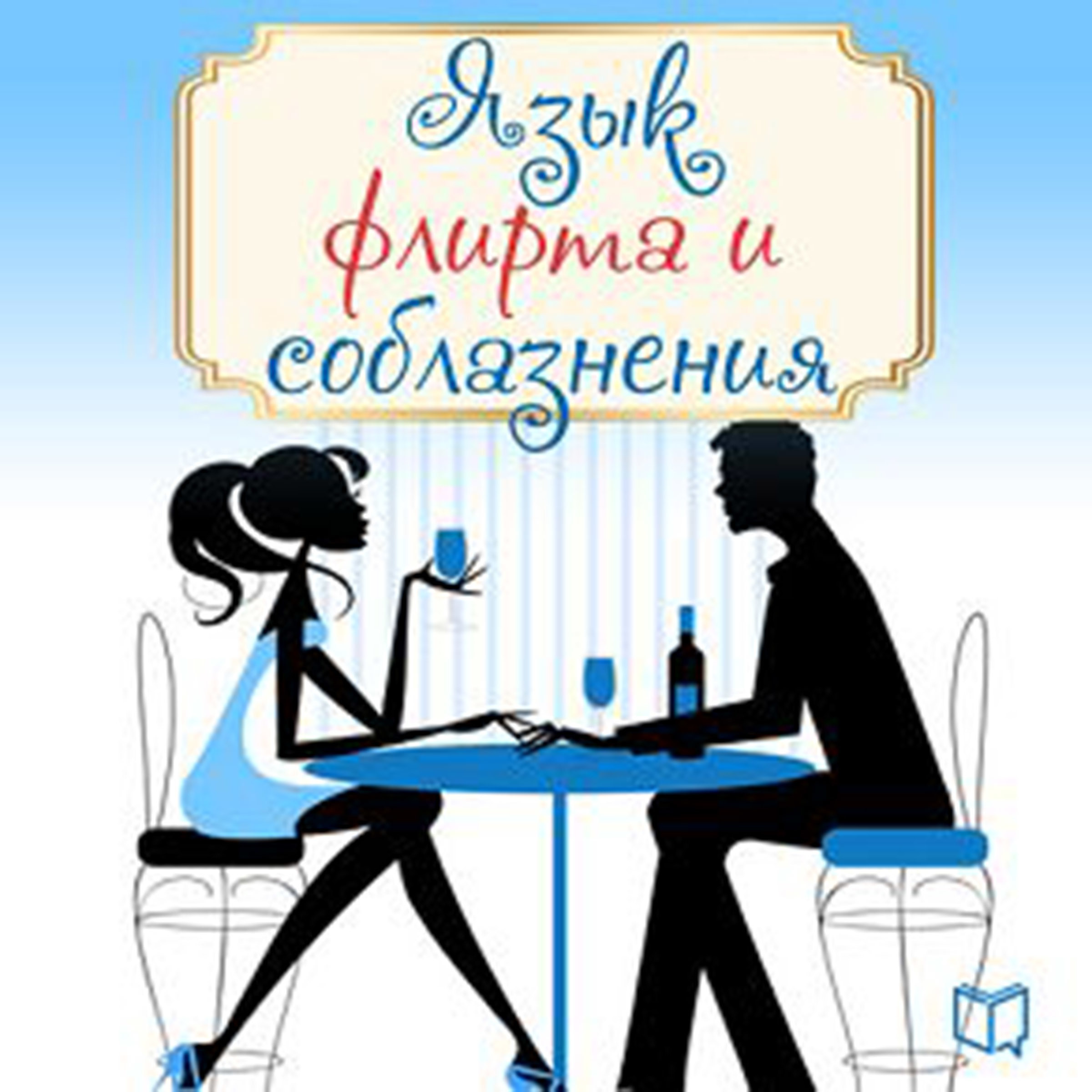 Printable The Language of Flirting [Russian Edition] Audiobook Cover Art