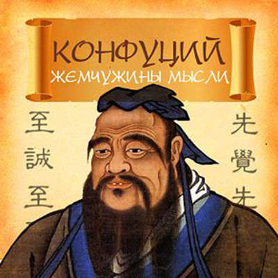 Confucius. Pearls of Thought [Russian Edition] Audiobook, by Chase Novak