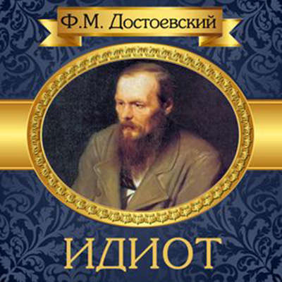 The Idiot [Russian Edition] Audiobook, by Fyodor Dostoevsky