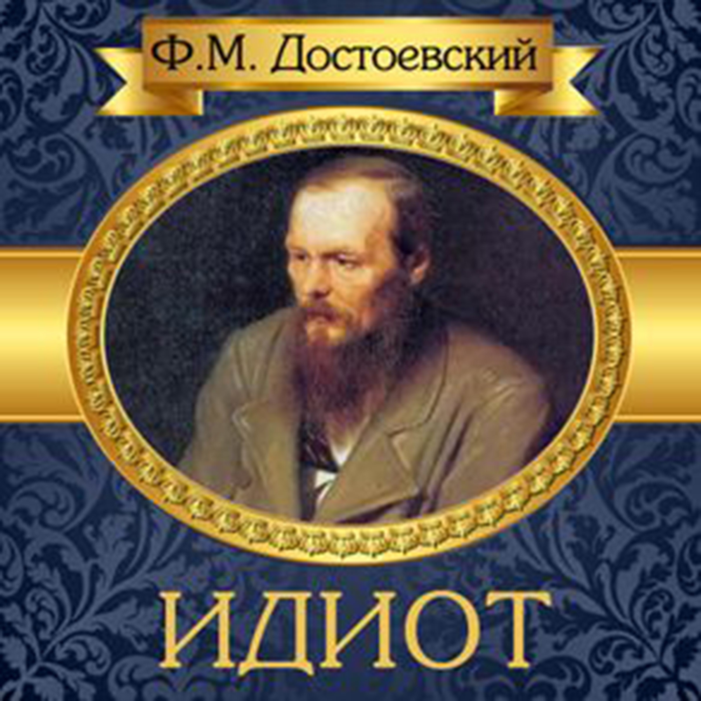 Printable The Idiot [Russian Edition] Audiobook Cover Art