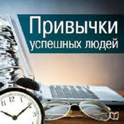 The Habits of Successful People [Russian Edition] Audiobook, by Bernard King