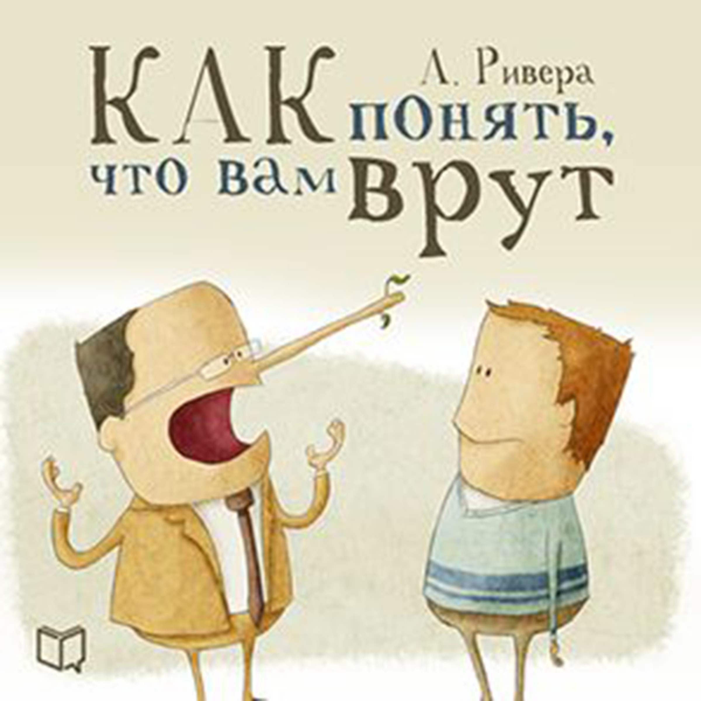 Printable Psychology of Lie [Russian Edition] Audiobook Cover Art