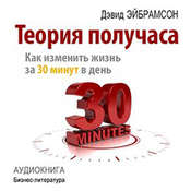 Half an Hour Theory: How to Get Everything for 30 Minutes a Day [Russian Edition] Audiobook, by David Abramson
