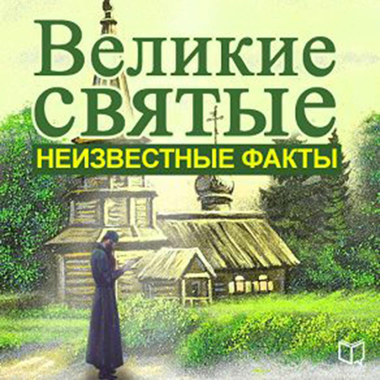 Great Saints: Unknown Facts [Russian Edition] Audiobook, by Aleksej Semenov