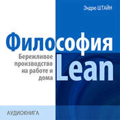 The philosophy of Lean. Lean production at work and at home [Russian Edition] Audiobook, by Andrew Stein