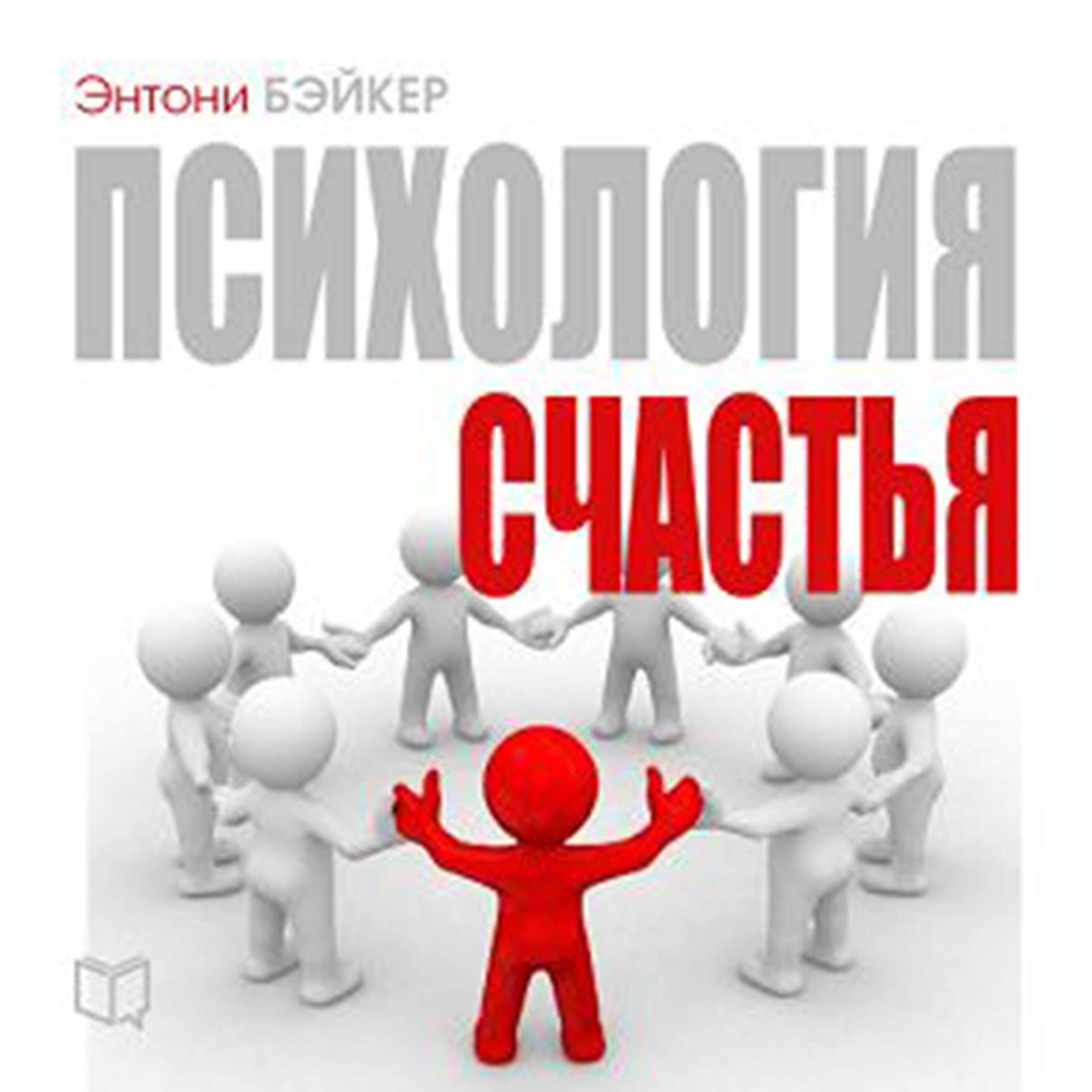 Printable The Psychology of Happiness [Russian Edition] Audiobook Cover Art