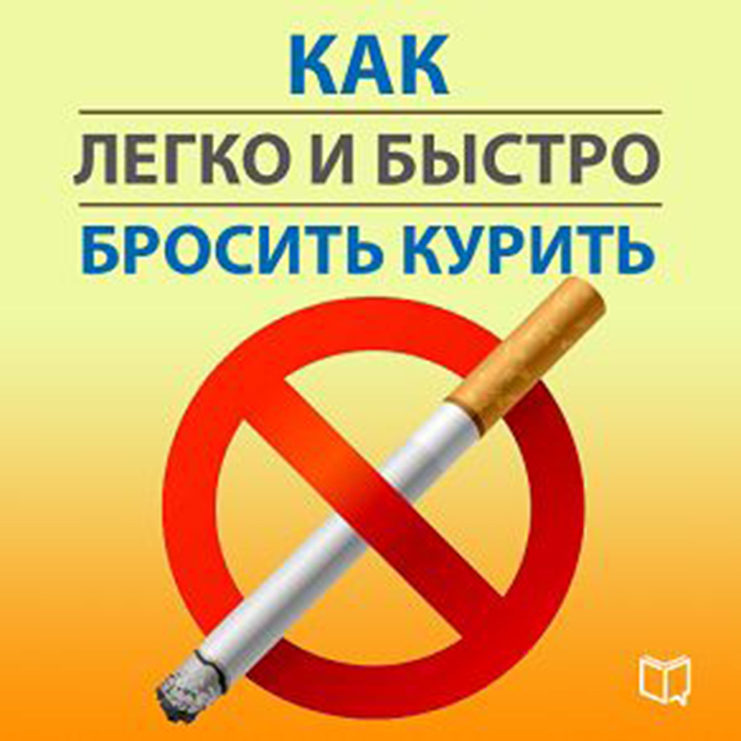 Printable How Quickly and Easily quit Smoking [Russian Edition] Audiobook Cover Art