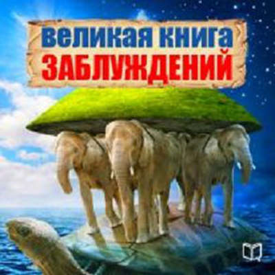 The Great Book of Delusion [Russian Edition] Audiobook, by Aliss Norman