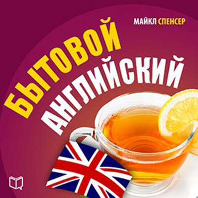 English for Everyday [Russian Edition] Audiobook, by Majkl Spenser