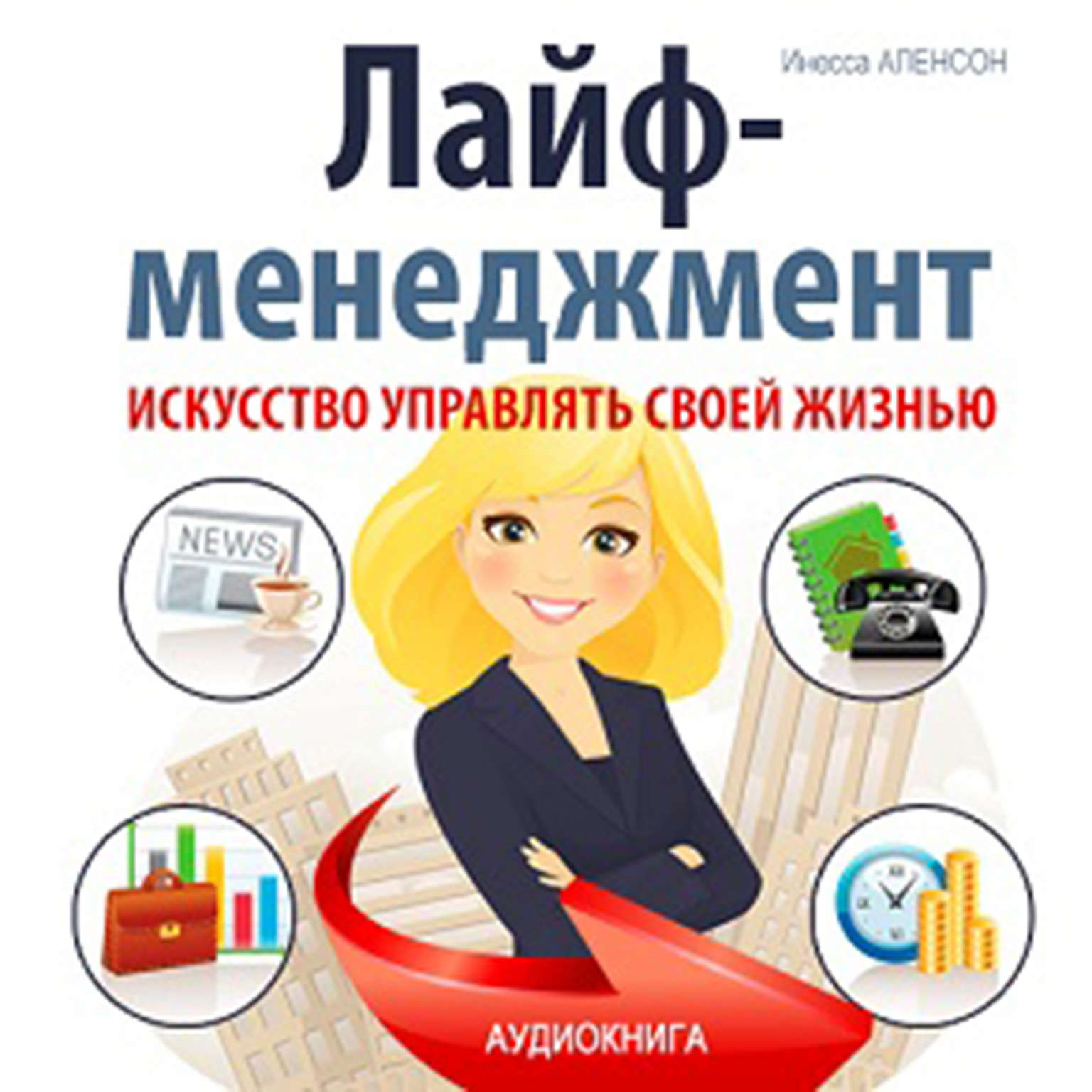 Life Management: The Art of Managing Your life [Russian Edition] Audiobook, by Inessa Alenson