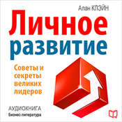 Personal Development [Russian Edition] Audiobook, by Kevin Bennett