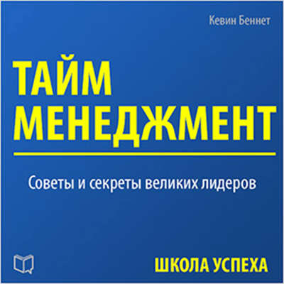 Time Management [Russian Edition] Audiobook, by Kevin Bennett
