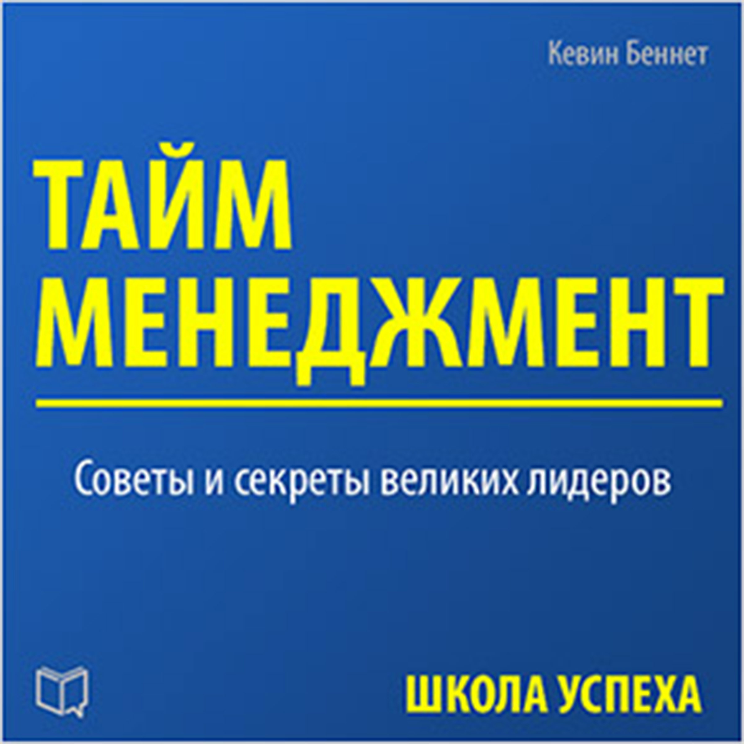 Printable Time Management [Russian Edition] Audiobook Cover Art