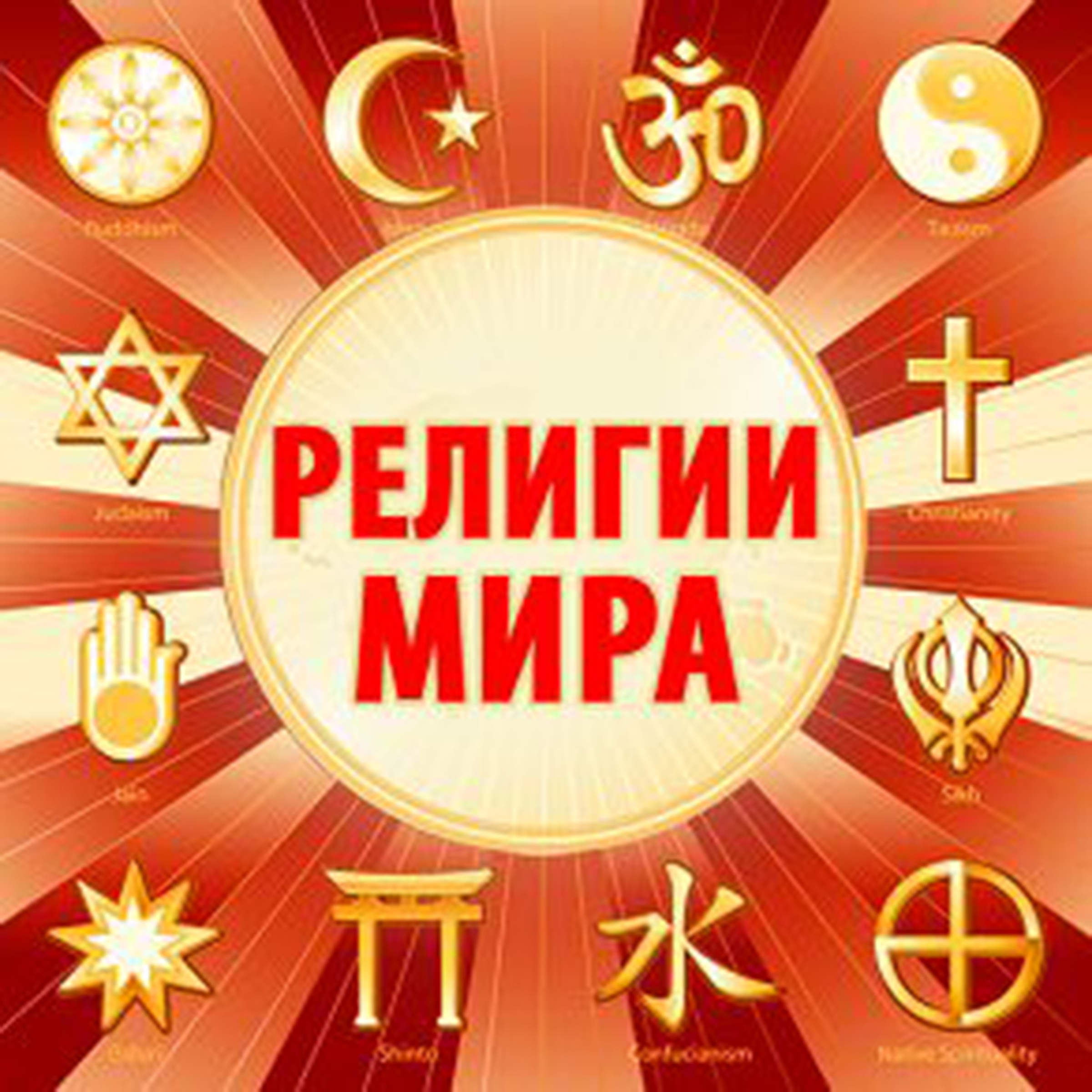 Printable Religions of the World [Russian Edition] Audiobook Cover Art