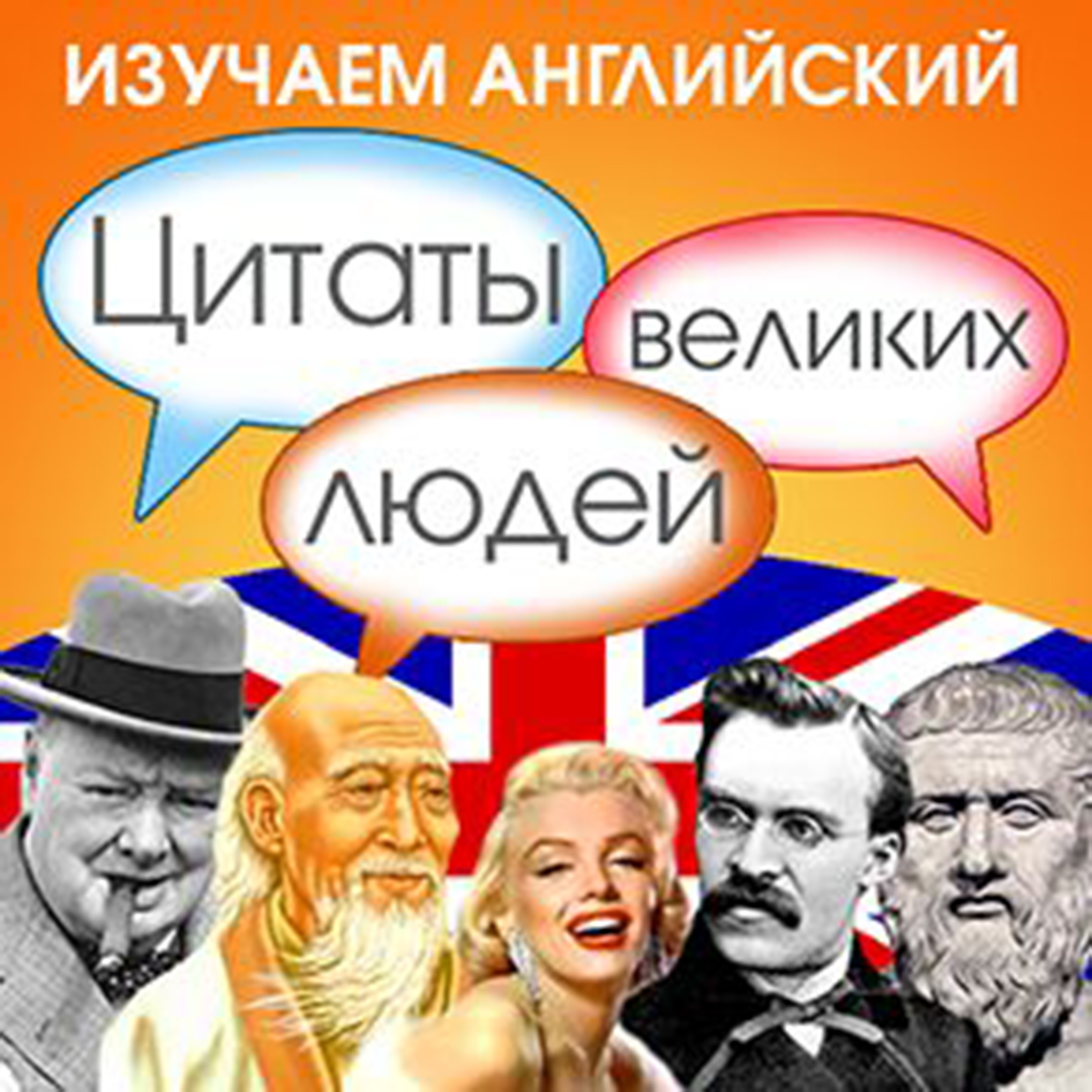 Printable Learn English with Quotes from Great People [Russian Edition] Audiobook Cover Art