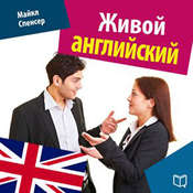 Fluent English [Russian Edition] Audiobook, by Michael Spencer