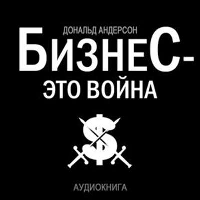 Business is war [Russian Edition] Audiobook, by Donald Anderson