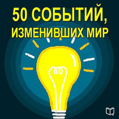 50 Events That Changed the World [Russian Edition] Audiobook, by Kelly Cooper