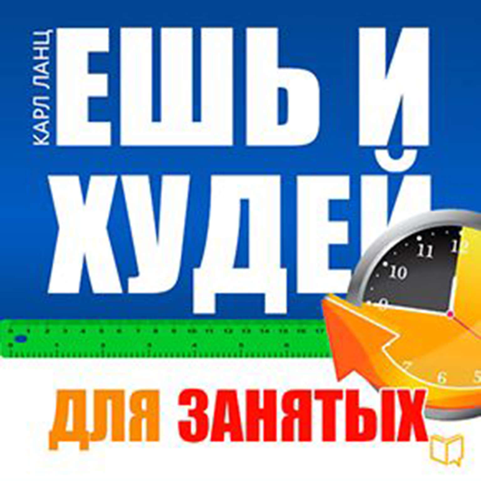 Eat and Get Slim! The Book for Busy People [Russian Edition] Audiobook, by Karl Lanz