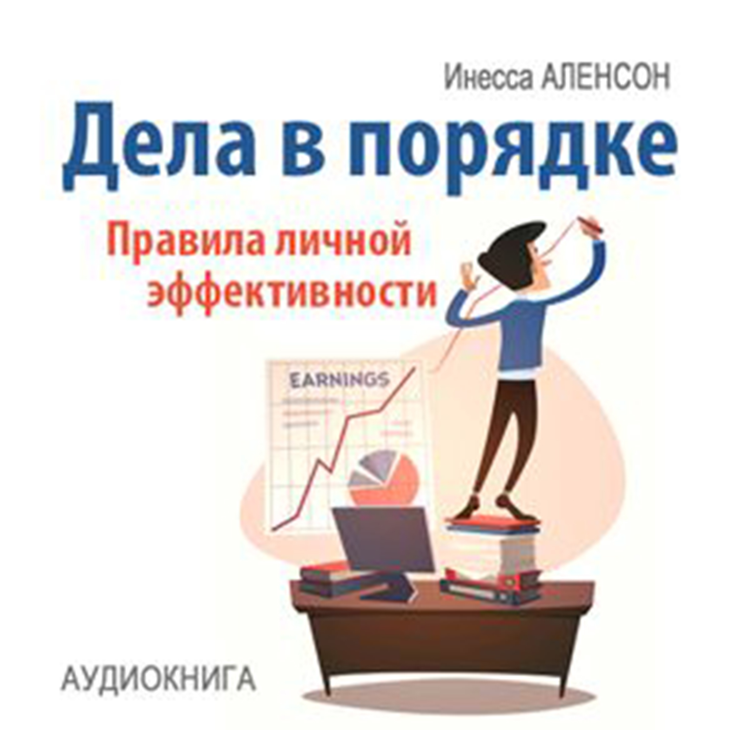 Printable Affairs in Order: Rules of Personal Effectiveness [Russian Edition] Audiobook Cover Art