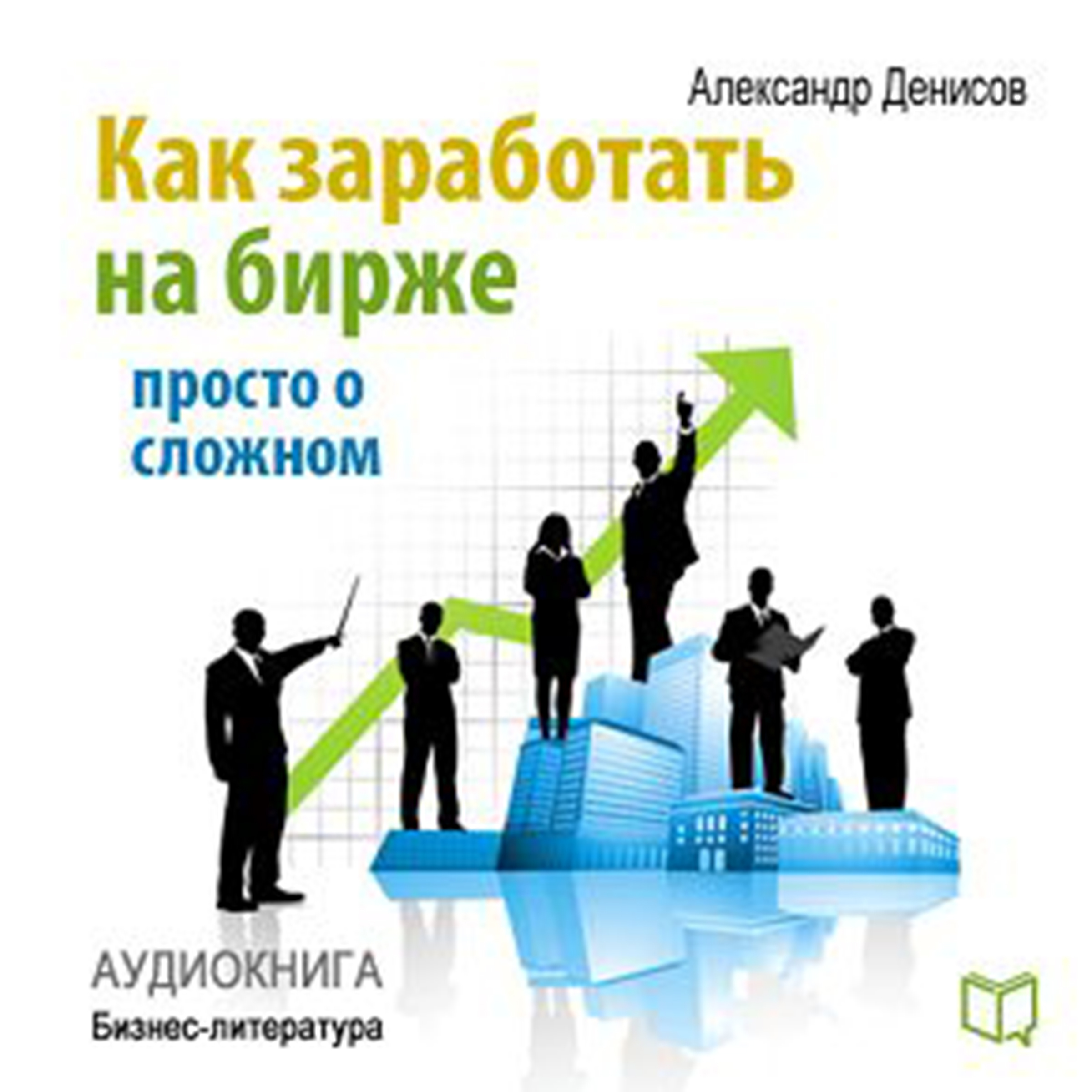 Printable How to Make Money on the Stock Exchange: Just About the Complex [Russian Edition] Audiobook Cover Art