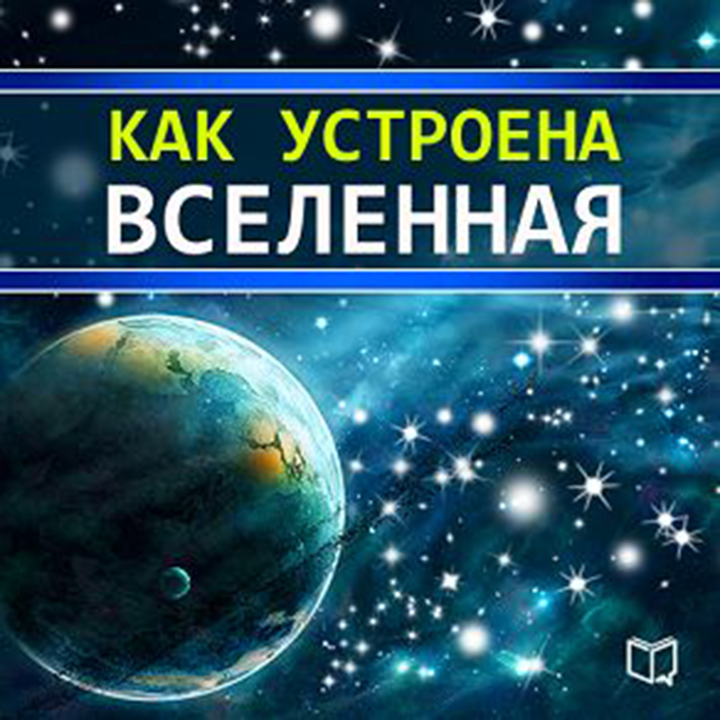 Printable All That You Want to Know About the Universe [Russian Edition] Audiobook Cover Art