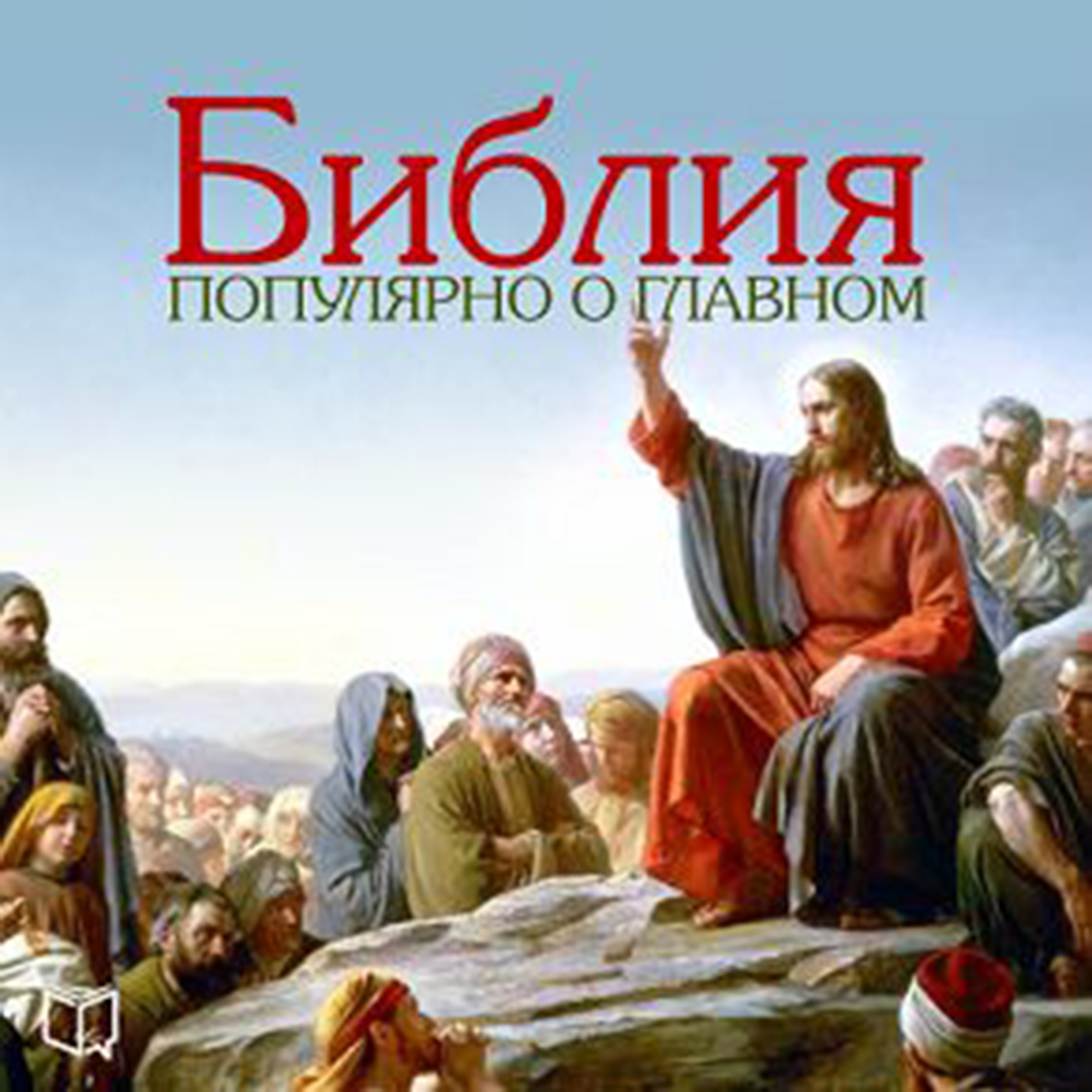 Printable The Bible: Popular About the Main [Russian Edition] Audiobook Cover Art