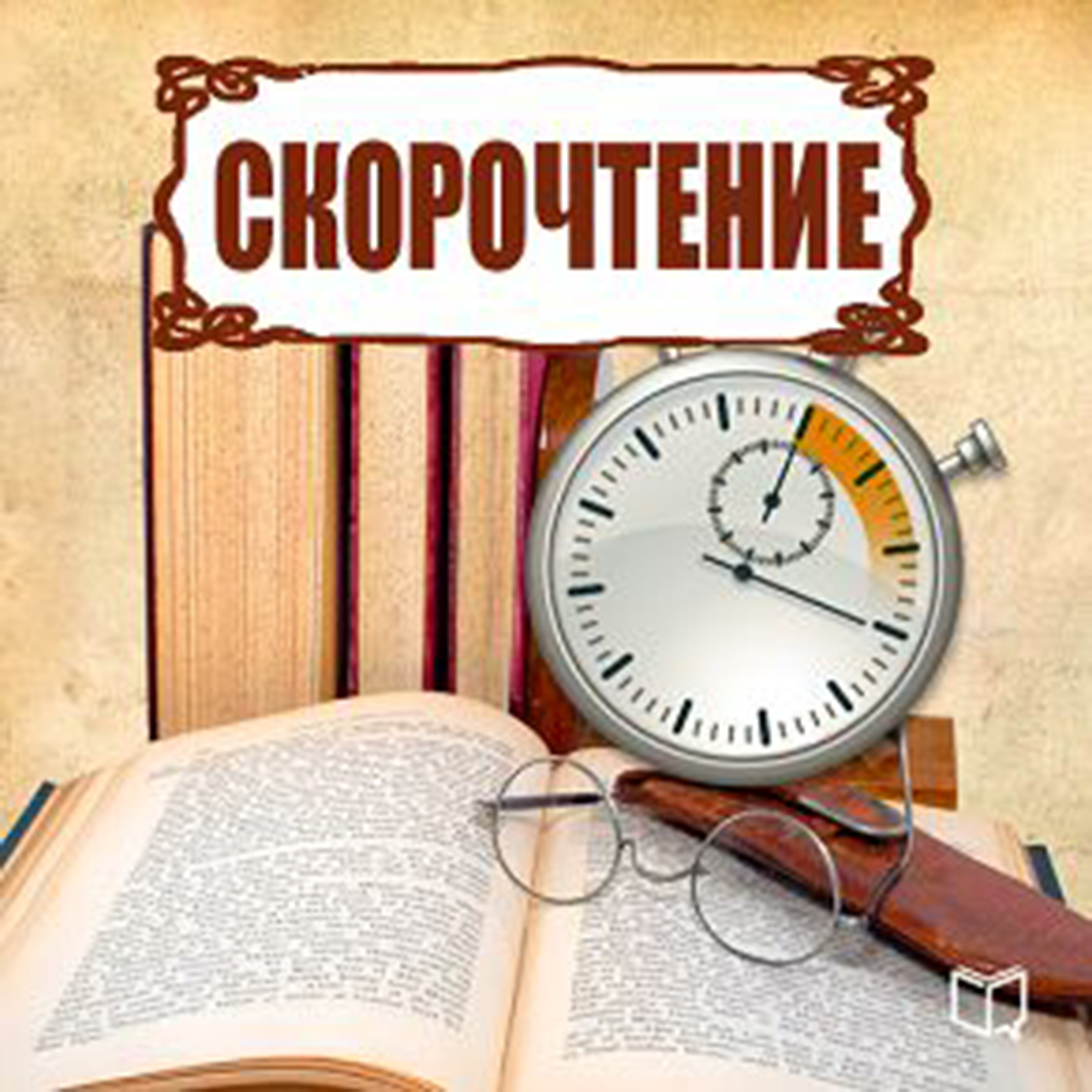 Printable Speed Reading [Russian Edition] Audiobook Cover Art
