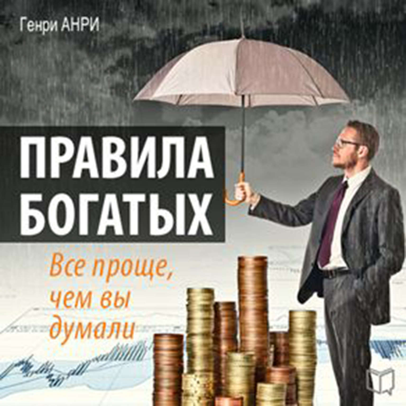 Rules of the Rich: Its Much Easier Than You Thought [Russian Edition] Audiobook, by Henry Anri