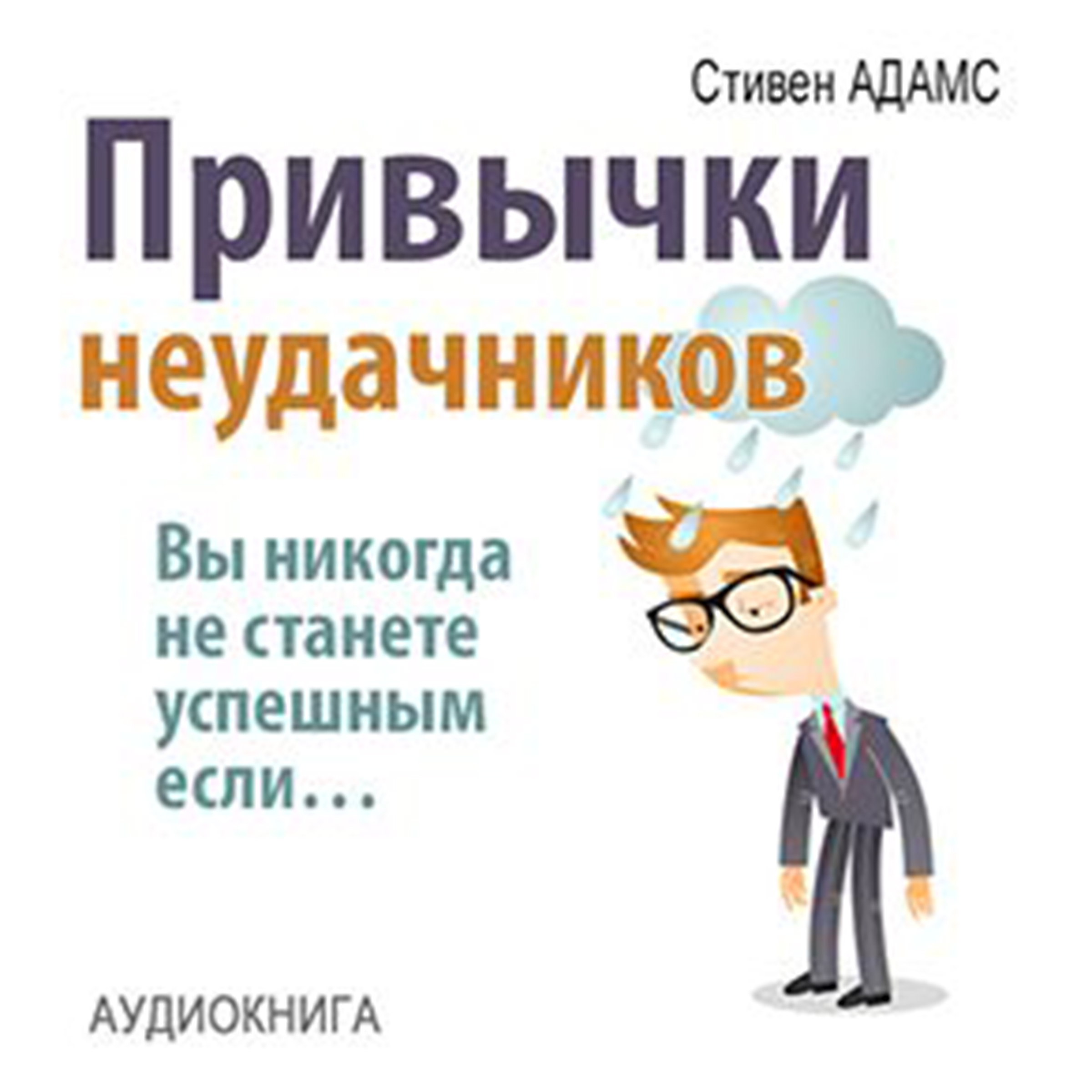 Printable Loser's Habits: You Are Not Successful, If… [Russian Edition] Audiobook Cover Art