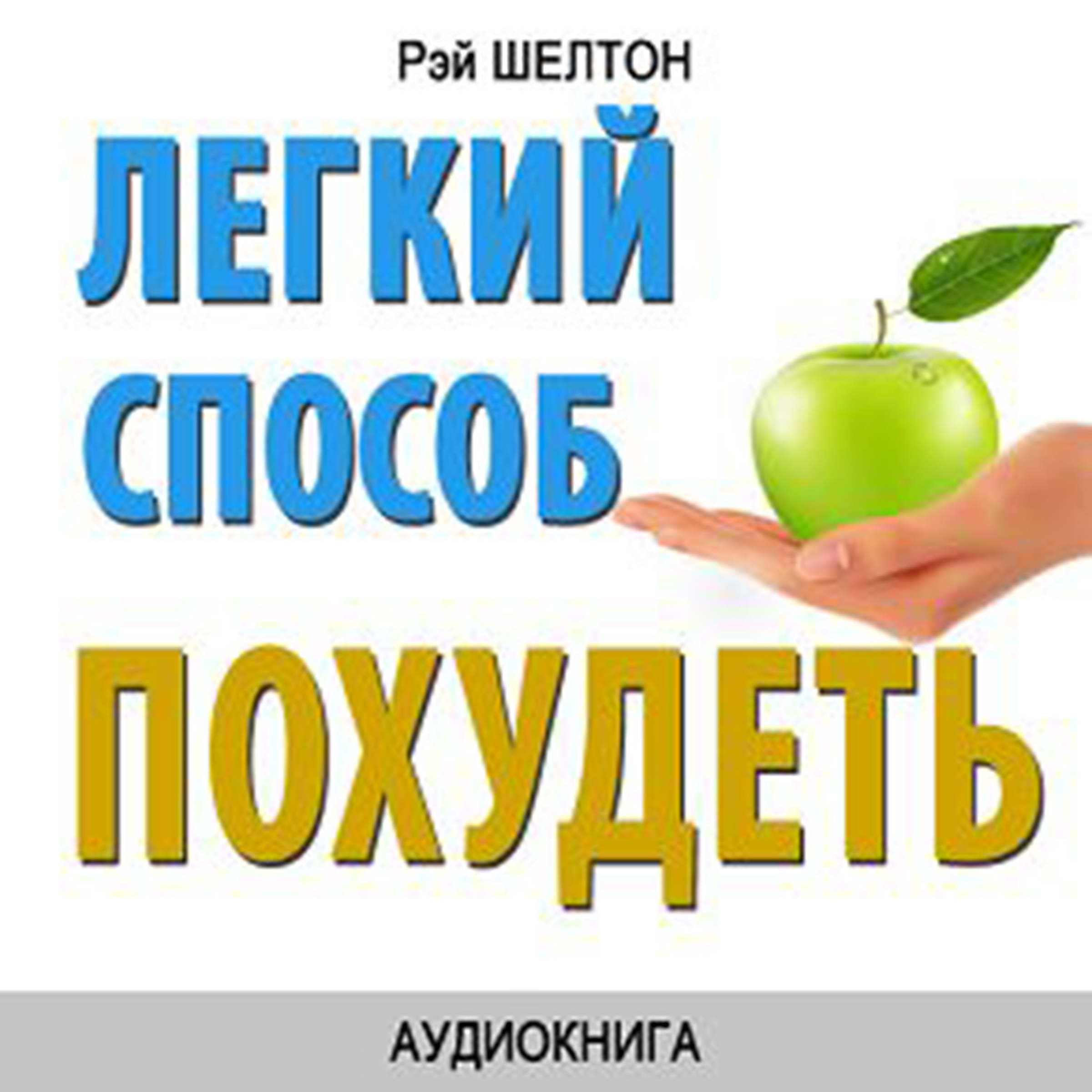 Printable Easy Way to Lose Weight [Russian Edition] Audiobook Cover Art