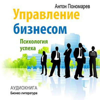 Management: Psychology of Success [Russian Edition] Audiobook, by Anton Ponomarev