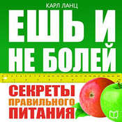 Eat and Dont Be Ill! The Secrets of Healthy Food [Russian Edition] Audiobook, by Karl Lanc