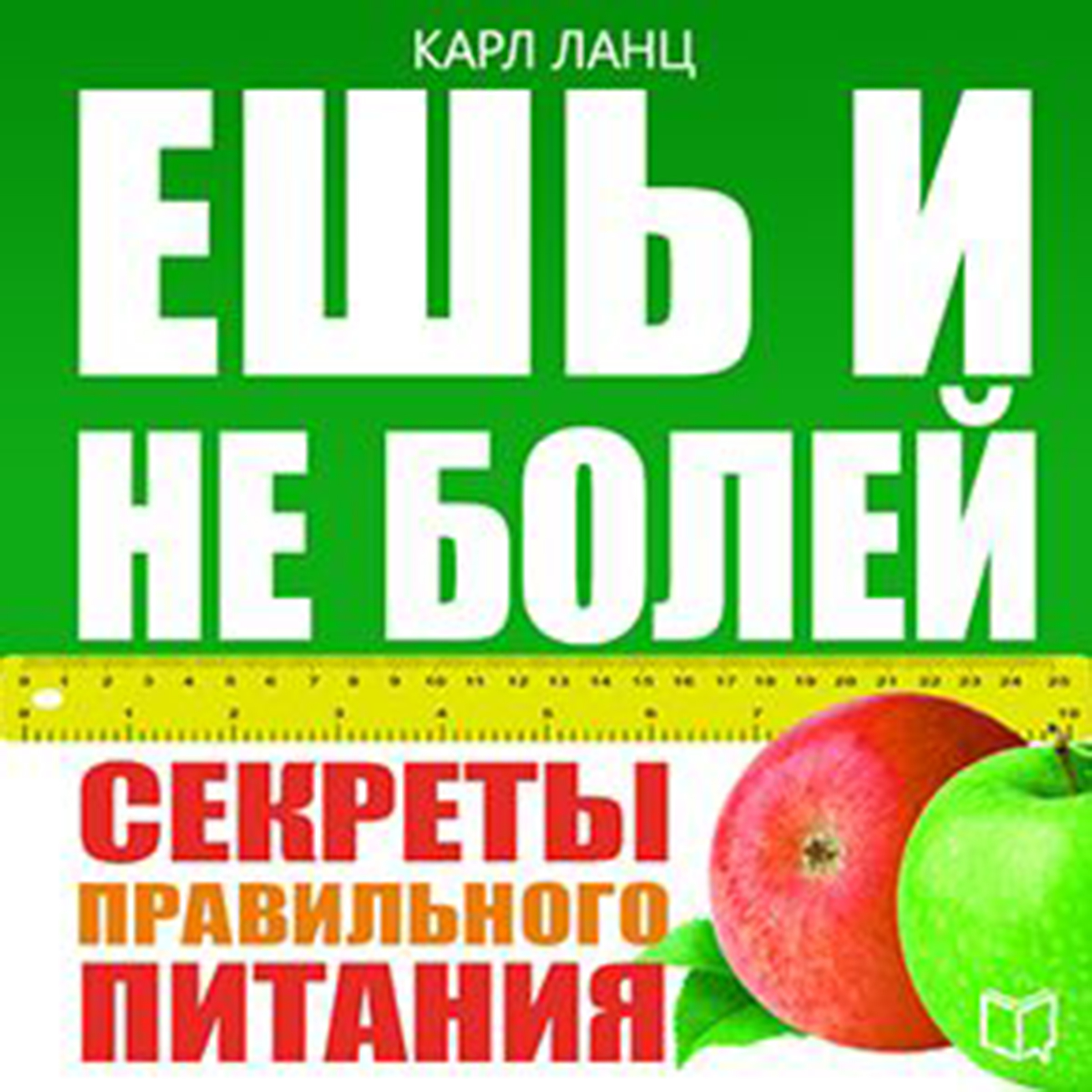 Printable Eat and Don't Be Ill! The Secrets of Healthy Food [Russian Edition] Audiobook Cover Art