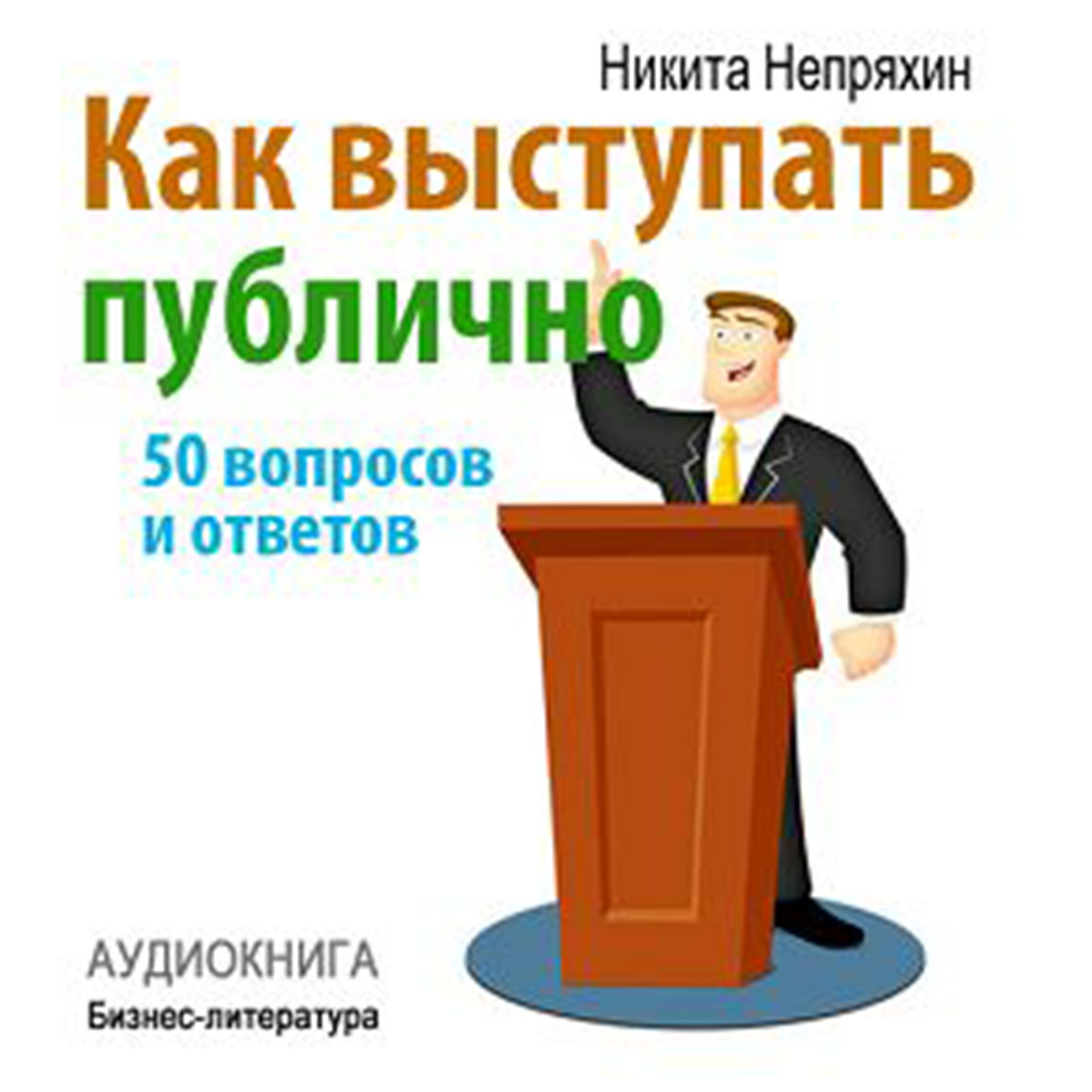 Printable How to Speak in Public: 50 Questions and Answers [Russian Edition] Audiobook Cover Art