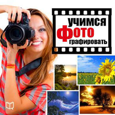 Learn how to make a photo. Tips and Lessons [Russian Edition] Audiobook, by Danny Arton