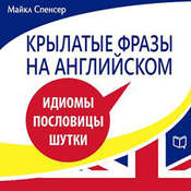Catch Phrase in English. Idioms, Proverbs, Jokes [Russian Edition] Audiobook, by Michael Spencer