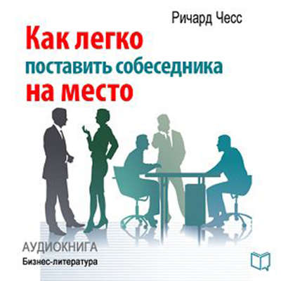 Winner in Talking: How to Put Your Conversation Partner In Place [Russian Edition] Audiobook, by Richard Chess