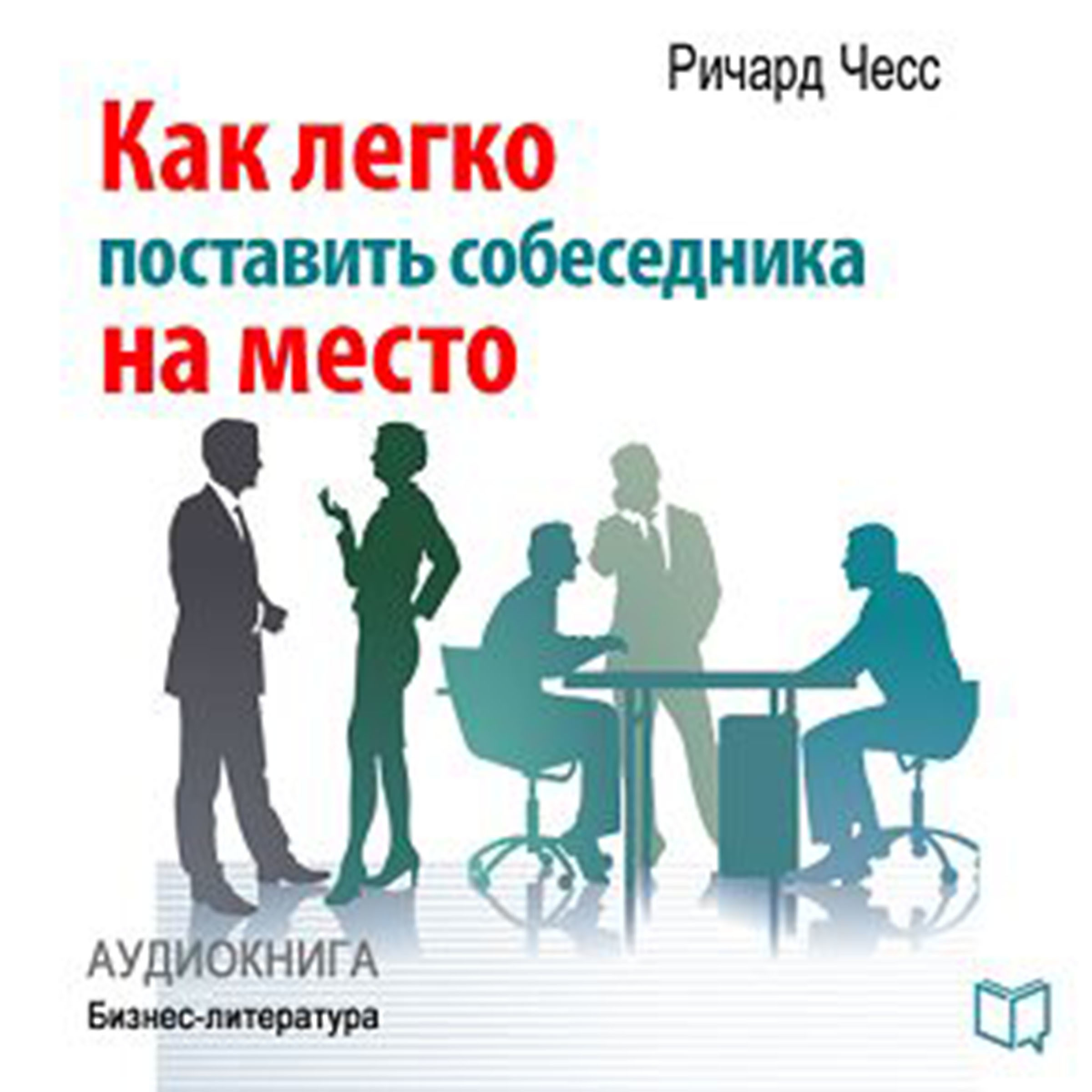 Printable Winner in Talking: How to Put Your Conversation Partner In Place [Russian Edition] Audiobook Cover Art