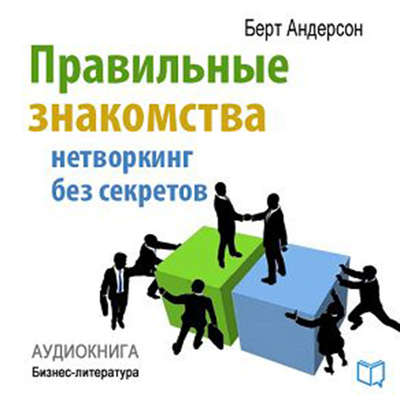 Right acquaintances [Russian Edition]: Networking without Secrets Audiobook, by Bert Anderson