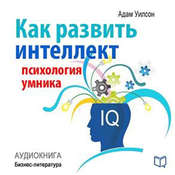 How to develop intelligence. Psychology of a smart man [Russian Edition] Audiobook, by Adam Wilson