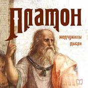 Plato: Pearls of Wisdom [Russian Edition] Audiobook, by Plato