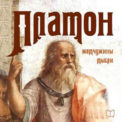 Plato: Pearls of Wisdom [Russian Edition] Audiobook, by Plato