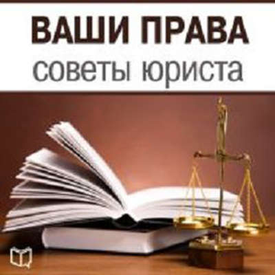 Your Rights: Lawyer Advice [Russian Edition] Audiobook, by Aleksej Petrov